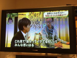 選挙ポスター用写真撮影フォトスタジオ